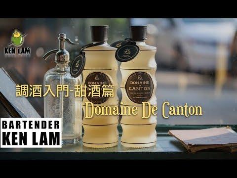 薑味甜酒Domaine De Canton! 新手調酒入門教學🎊甜酒篇(2)Canton Classic / Classic Ginger Sour
