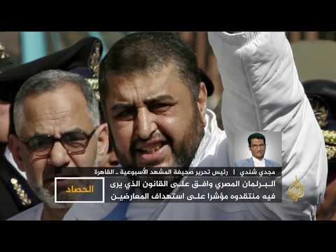 الحصاد- مصر.. حيازة أموال المعارضين  - نشر قبل 2 ساعة