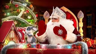 Новогоднее приключение 2018 Зимние забавы. Трейлер