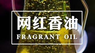 How to make Fragrant Cooking Oil 自制网红香油  #littleduckkitchen