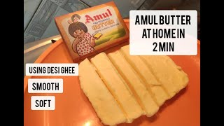 Amul Butter at Home in 2 Min | Using Desi Ghee | Butter 2 min | Homemade butter | My Mumma's KitChen