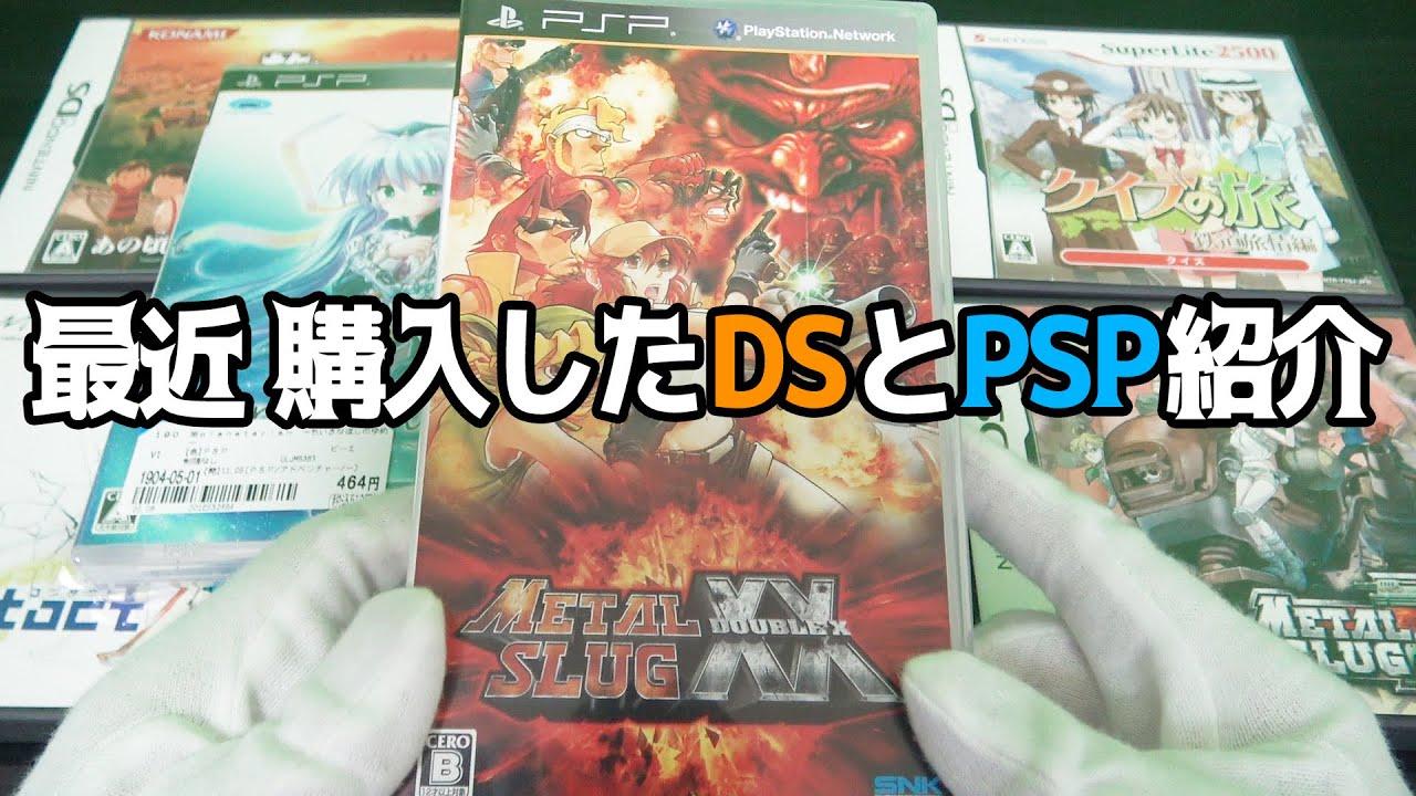 2万円分のDSとPSPソフト買ったぞー【コアラのレトロゲーム】