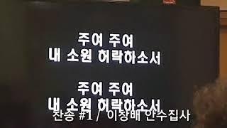 주일예배(6.17 오전10시)/경찰병원교회