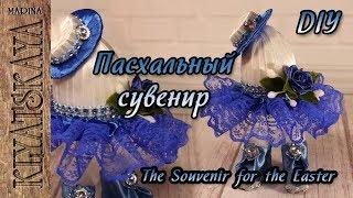 Пасхальный сувенир/(ENG SUB)/Easter souvenire