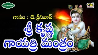 Sri Krishna Gayatri Mantram Devotional chanting ll Musichouse27