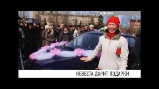 """""""Невеста"""" дарит подарки 14.04.2013"""