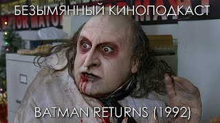 Бэтмен Возвращается (1992) - Безымянный Киноподкаст
