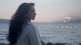 Carla Chamoun - Rjaa كارلا شمعون - رجاع
