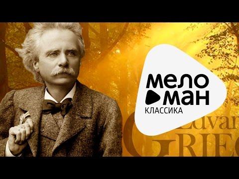 Григ Эдвард - Колыбельная, op.38