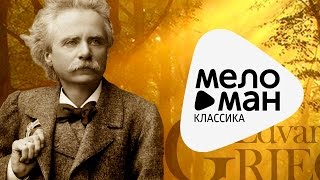 Эдвард Григ - The Very Best / Edvard Grieg - The Very Best (Album)
