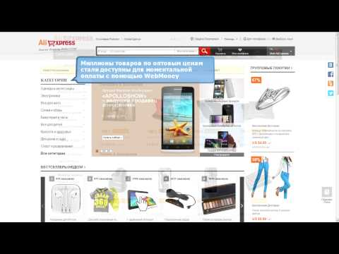 Новости WebMoney: подключен AliExpress.com