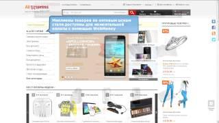Новости WebMoney: подключен AliExpress.com(Одна из крупнейших торговых площадок мира AliExpress.com подключилась к системе WebMoney Transfer. Миллионы товаров по..., 2013-07-17T15:52:21.000Z)