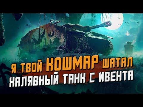 КОШМАР - Халявный танк с ивента, Первое впечатление / Wot Blitz