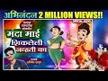 Download Manda Mai Shikleli Nhavti Ka | मंदा माई शिकलेली न्हवती का | Superhit Lokgeet - Animesh Thakur MP3 song and Music Video