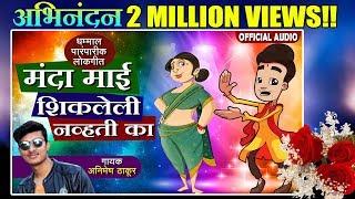Manda Mai Shikleli Nhavti Ka | मंदा माई शिकलेली न्हवती का | Superhit Lokgeet - Animesh Thakur