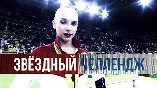 Звездный челлендж. Яна Кудрявцева - воздушная гимнастка!