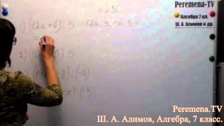 Алгебра, Ш  А  Алимов, 7 й класс, задача 286
