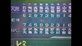 1979 甲子園 天理 vs 日大三  (Part 2)