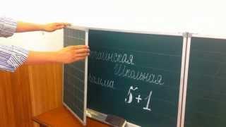 школьная доска купить в запорожье | 044 392 8628 | Всеукраинской Школьной доски Программы 5+1(, 2013-06-26T11:17:57.000Z)