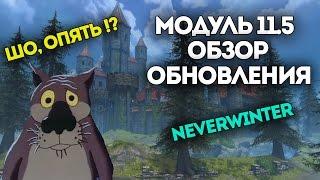 Модуль 11.5 | Новая экипировка. Neverwinter Online