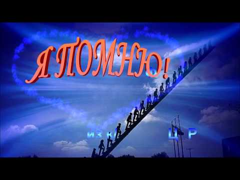 Я ПОМНЮ!  к 75-летию Победы в ВОВ. Стихи читает автор Натали Афанасьева