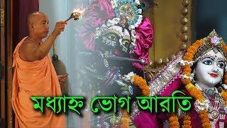 --madhyana-bhog-aarti-gour-dham-temple-iskcon-habibpur-ranaghat