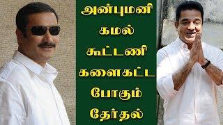 Kamal's Makkal Needhi Maiam & Anbumani's PMK Join hands - Kamal Haasan | Anbumani Ramadoss