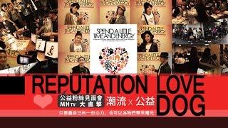MasterHands 高手TV【REPUTATION LOVE DOG 公益粉絲見面會】潮流 x 公益 只要盡自己的一份心力,也可以為牠們帶來曙光
