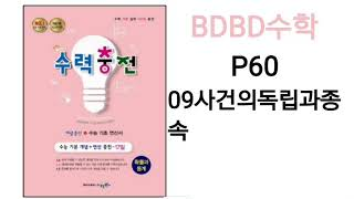 [BDBD수학]고등학교 확률과통계 수력충전 P60 09…