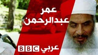 عمر عبد الرحمن أبرز إسلامي في السجون الأمريكية