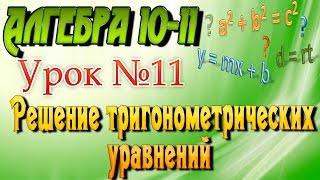Решение тригонометрических уравнений. Алгебра 10-11 классы. 11 урок
