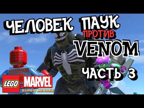 конструктор лего человек паук игры