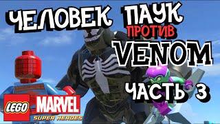 LEGO Marvel Super Heroes Прохождение - часть 3 Человек паук против Венома