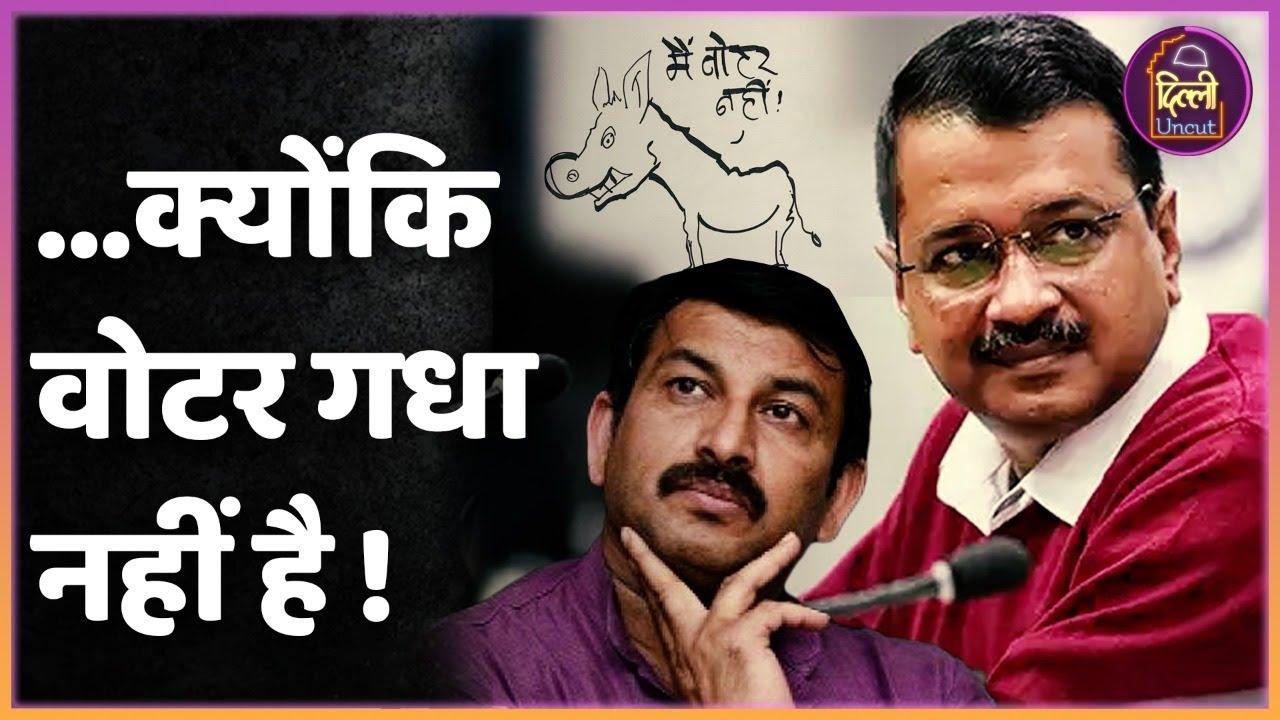 Delhi Election Result में AAP की बंपर जीत, BJP-Congress को मैसेज कि वोटर गधा नहीं है। ABP Uncut
