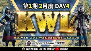【荒野行動】第1期 KWL 予選 2月度 DAY4 開幕