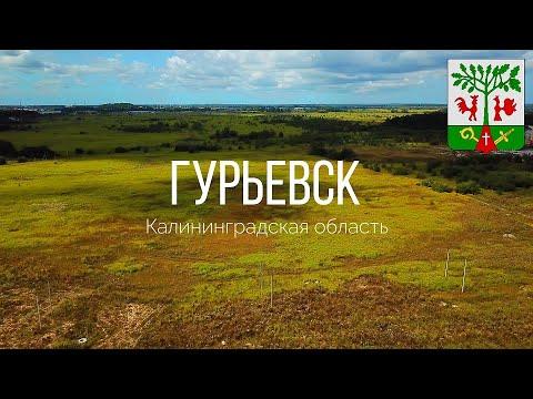4K. Новый микрорайон. Гурьевск. Калининградская область.