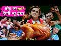 CHOTU KA HAPPY NEW YEAR | छोटू का हैप्पी न्यू ईयर | Khandesh Hindi Comedy | Chotu Dada Comedy Video