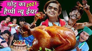 CHOTU KA HAPPY NEW YEAR   छोटू का हैप्पी न्यू ईयर   Khandesh Hindi Comedy   Chotu Dada Comedy Video