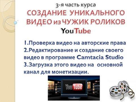 видео: Собственное уникальное видео из youtube роликов.