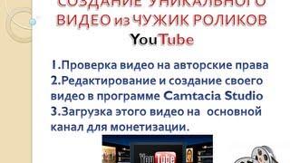 Собственное уникальное видео из YouTube роликов.