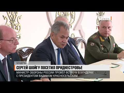 Сергей Шойгу посетил Приднестровье