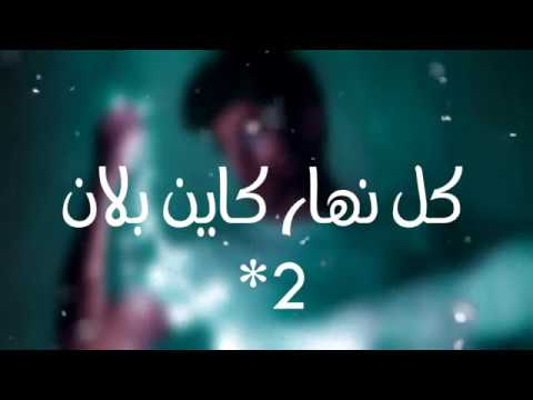 TAGNE - BLAN ft MADD & 7LIWA[LYRICS VIDEO]
