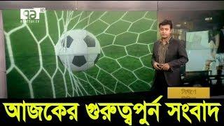 Bangla Sports News Today 18 April 2018 Bangladesh Latest Cricket News Today Update All Sports News