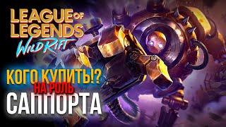 💎Кого Купить Новичку на Роль Саппорта В League Of Legends: Wild Rift 💰