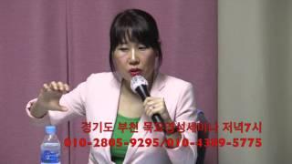 [홍혜선] 이너힐링대집회 16.8.11. 부도안나는 약…
