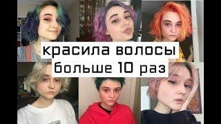ИСТОРИЯ МОИХ ВОЛОС: какой краской я пользуюсь/сколько раз я красила волосы/о чём я жалею