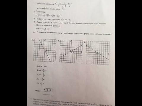 Контрольная работа ответы решение Алгебра 8 класс