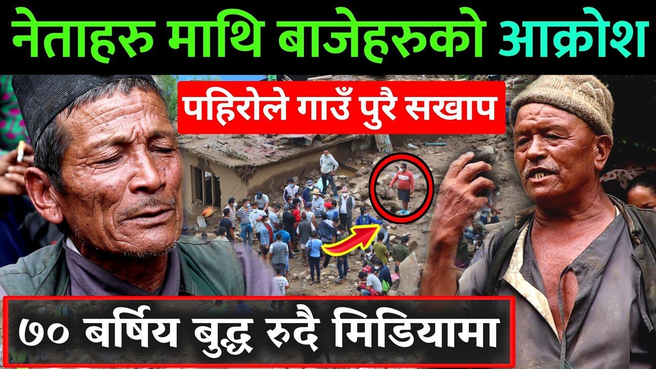 सिन्धुपाल्चोकमा पहिरो...नेताहरु कहाँ हरायो भन्दै बृद्ध बुबाहरु भावुक हुँदै मिडियामा Sindhupalchok