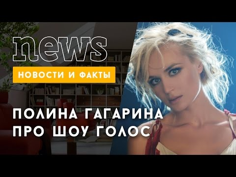 Полина Гагарина ответила на критику нового сезона шоу Голос