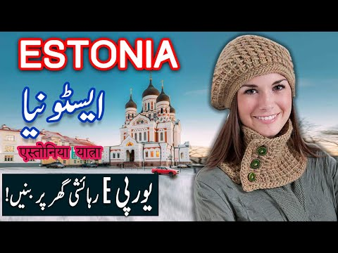 Travel To Estonia | History Documentary In Urdu And Hindi | Spider Tv | ایسٹونیا کی سیر